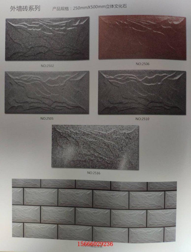 连锁瓦--外墙砖文化石系列